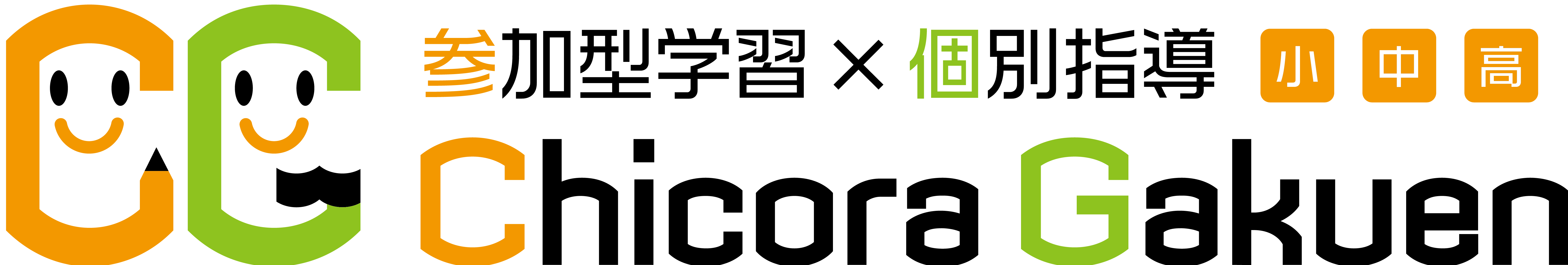 Chicora学園(チコラ学園)ホームページ